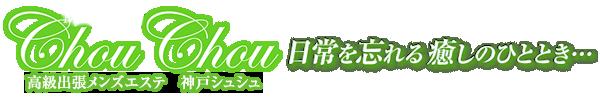 高級出張メンズエステ 神戸シュシュ公式サイト