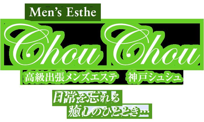神戸・エステ|高級出張メンズエステ 神戸シュシュ 公式サイト